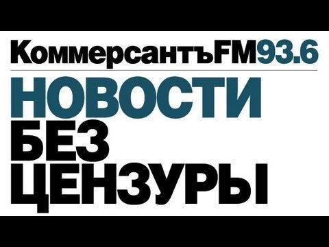 Коммерсантъ FM Смотреть и Слушать 24/7 Прямой эфир