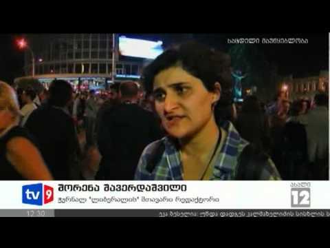 Грузия протестует против издевательств над заключенными Прямой эфир