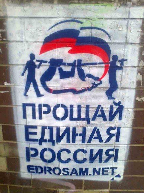 ГлумНовости: Прощай, Единая Россия!