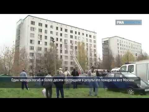 В Москве сгорела общага нелегалов