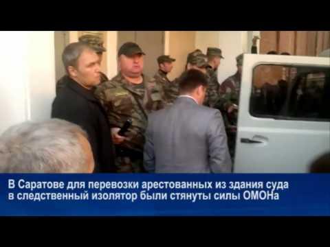 Саратов: Кавказцы пытались отбить у ОМОНа отпущенных под подписку