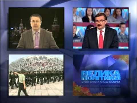Большая политика с Евгением Киселевым 16 ноября 2012 года