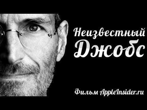 Неизвестный Джобс: Документальный фильм AppleInsider