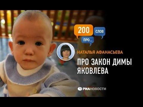 Закон Димы Яковлева: Наши дети – хотим сгноим, хотим отдадим