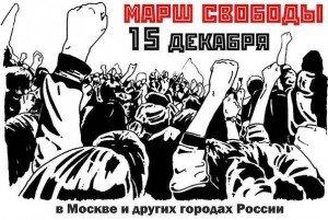 Оппозиция на Чистых прудах 05 декабря 2012 года Прямой эфир / Трансляция