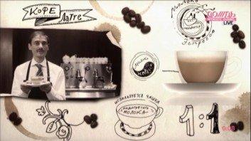 Секреты итальянского кофе с Леонидом Парфеновым