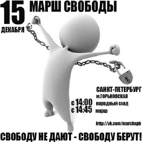 Марш Свободы Петербург 15 декабря 2012 года Прямой эфир / Трансляция