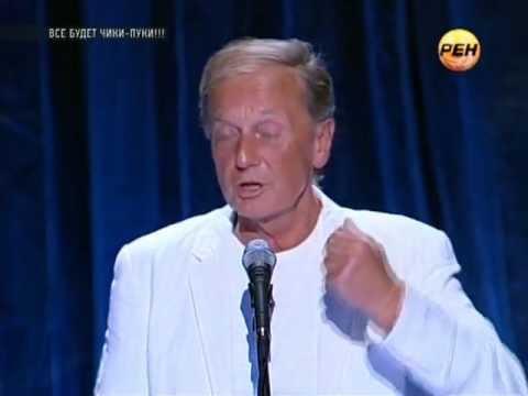 Концерт Михаила Задорнова: Все будет чики-пуки 1 января 2013 года