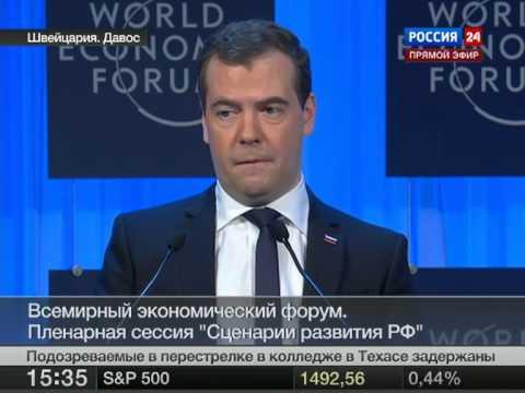 Медведев в Давосе: Шуточки про репрессии и Сергея Брина
