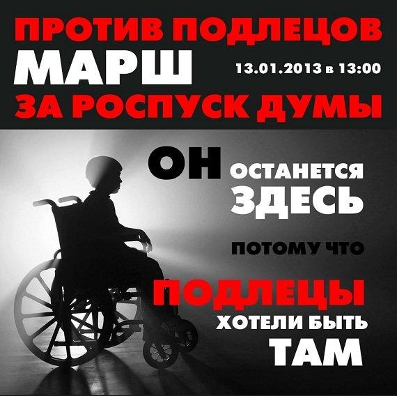 Марш против подлецов 13 января 2013 года Петербург Прямой эфир / Трансляция