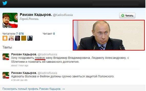 Кадыров: Хочу поздравить первую жену Владимир Владимировича