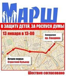 Марш против подлецов 13 января 2013 года Москва Прямой эфир / Трансляция
