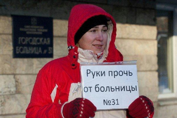 Петербург: Митинг по 31 больнице Марсово поле 23 января 2013 года Прямой эфир / Трансляция