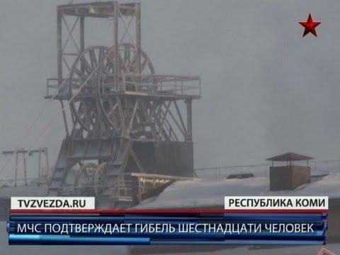 Взрыв на шахте Воркутинская в Коми: 16 человек погибли