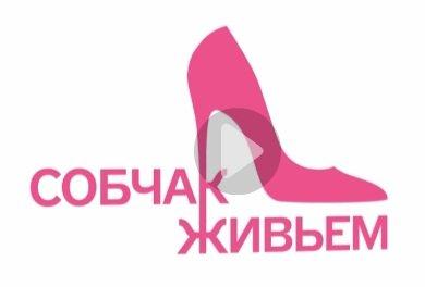 Собчак живьём: Интервью с Владимиром Познером 01 января 2015 года