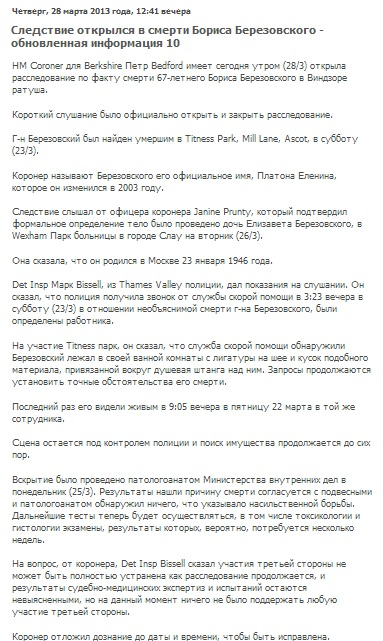berezovsky police