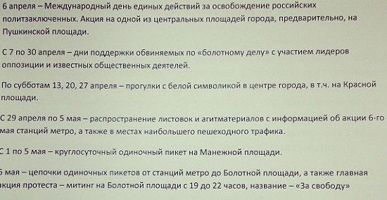 plan opposizia 2013