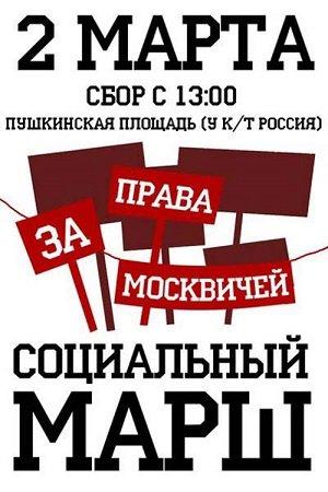 social marsh russia