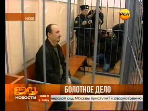 Узники Болотной: Константин Лебедев признался в участии в массовых беспорядках