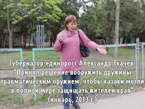 Армия Ткачева на улицах Краснодара: Нечем стрелять — избивают людей фонарем
