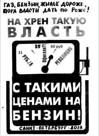 benzin gas in russia