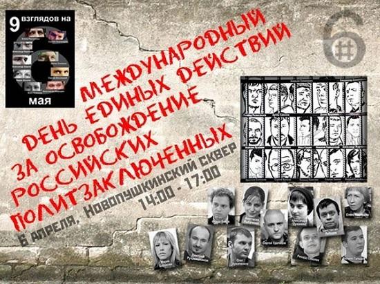 free politzeki russia 2