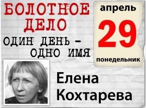 Болотное дело: Елена Кохтарева и Алексей Гаскаров