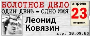 kovyzin
