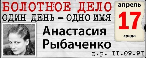 ribachenko