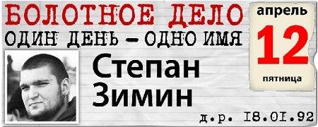 Узники Болотного Дела: Степан Зимин