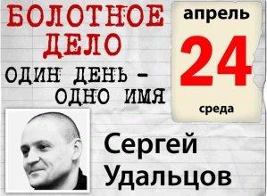 Эхо Москвы: Сергей Удальцов 06 февраля 2018 года 17:00 Мск Прямой эфир