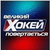 Канал XSPORT ua Хоккей Украина Смотреть онлайн Прямой эфир