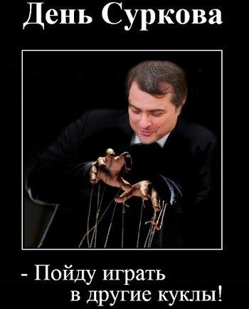 Підрахуй путин отправил ублюдка Суркова к чертям: Рыба сгнила с головы