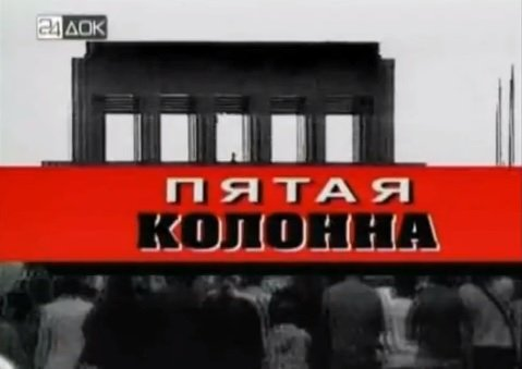 Пятая колонна Документальный фильм (2003)