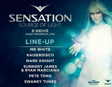 SENSATION Source of Light 2013