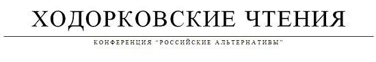 Девятые Ходорковские чтения 2013 Прямой эфир / Трансляция