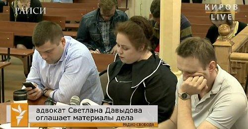 Суд над Навальным: Киров 18 июня 2013 года Прямой эфир / Трансляция