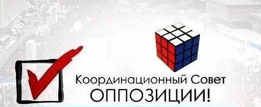 Заседание КС оппозиции 15 июня 2013 года 15:00 Мск Прямой эфир / Трансляция