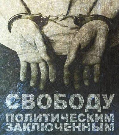 НЕмитинг в поддержку политзаключённых Петербург 12 июня 2013 года Прямой эфир / Трансляция