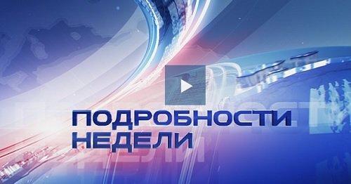 Подробности недели без Евгения Киселева 27 октября 2013 года Прямой эфир 21:00 Мск