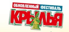 Крылья 2013 3 — 4 августа Прямой эфир / Трансляция
