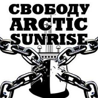 Польша Гданьск: Концерт в поддержку Arctic30 15 ноября 2013 Прямой эфир / Трансляция
