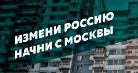 Митинг-концерт в поддержку Навального Проспект Сахарова 6 сентября 2013 года Прямой эфир / Трансляция