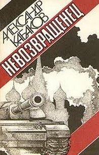 Александр Кабаков: Невозвращенец (1991) Смотреть онлайн