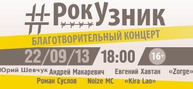 РокУзник: Рок в поддержку узников Болотной 22 сентября 2013 года Прямой эфир / Трансляция