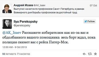 Вор, единоросс и депутат ГосДуры Исаев устроил дебош в самолете: Не смейте, я люблю Путина!