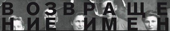 Возвращение имен: День памяти жертв политических репрессий 29 — 30 октября 2013 года Прямой эфир / Трансляция