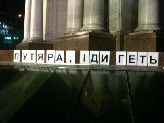 Майдан против отказа власти от подписания Ассоциации с ЕС 21 — 22 ноября 2013 года Прямой эфир / Трансляция