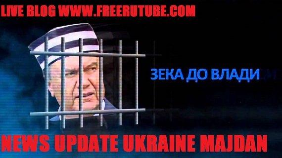Революция Украина Евромайдан Киев Декабрь 2013 года Живой блог / Обновление