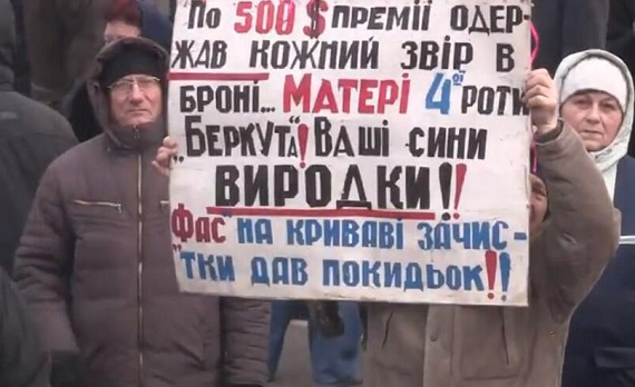 Евромайдан в Киеве: Народ против фашиста Януковича и его хозяина с Лубянки 20 января 2014 года